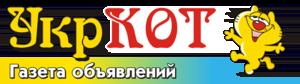 Логотип газеты объявлений «УкрКОТ»